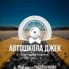 Автошкола Джек | Пермь