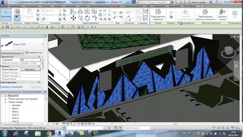 Создание осколочного фасада 2 способа Revit
