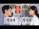 실제 작곡가, 작사가가 부르는 '신곡' 영지 - 사랑얘기 (cover by NIDA X FEB)