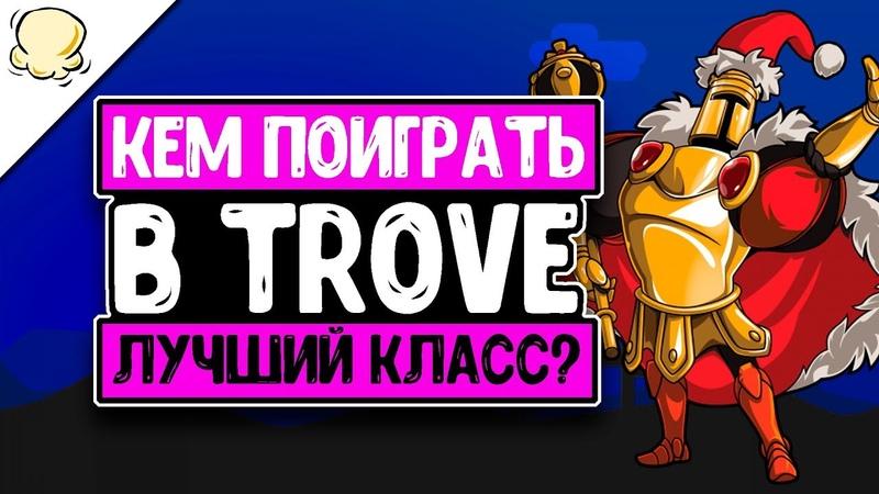TROVE ЛУЧШИЙ КЛАСС В ТРОВ за кого играть в Тров 2019
