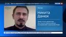 Новости на Россия 24 • Тайные переговоры: украинская госкомпания решила налаживать связи с Россией