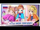 Клуб Винкс – Сезон 8 «Ты моя звезда» Серия 1 Русский дубляж