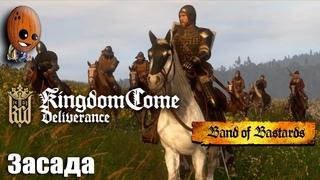 ЗАСАДА, КТО НАС ПРЕДАЛ? ➤ Kingdom Come Deliverance Band of Bastards #3