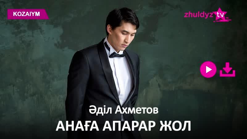 Әділ Ахметов Анаға апарар жол Zhuldyz Аудио