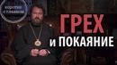 Грех и покаяние 10 тезисов митрополита Илариона