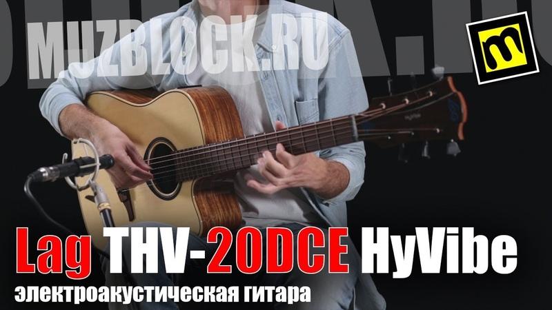 Lag THV 20DCE обзор невероятной электроакутической гитары