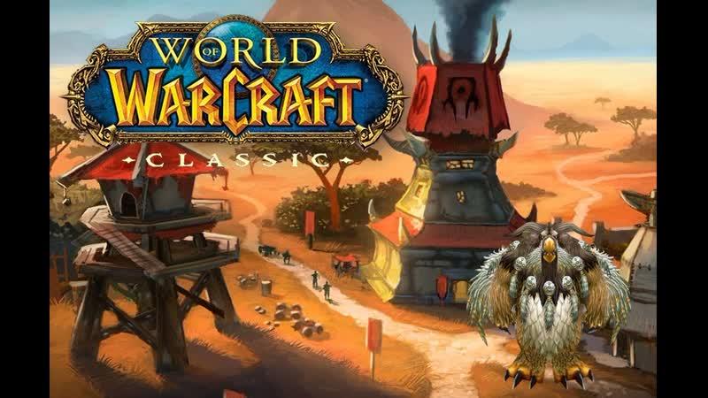 Путь Совы - RU Пламегор PVP - World of Warcraft Classic - За Орду Друид Баланс 27-28 лвл