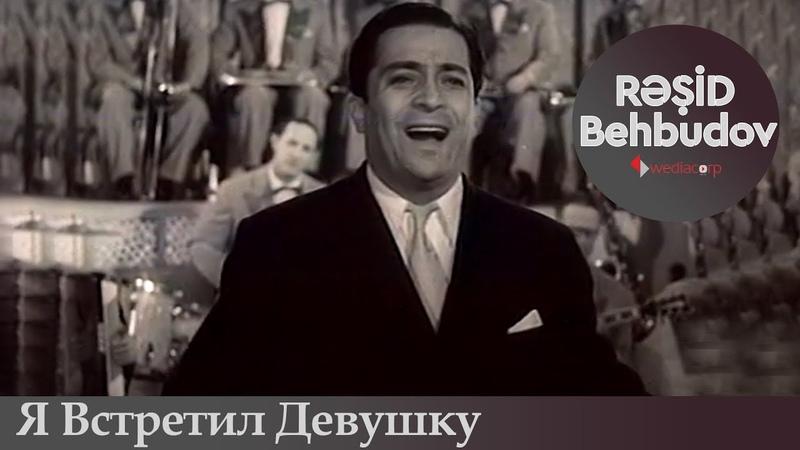 Рашид Бейбутов-«Я Встретил Девушку» (Rəşid Behbudov-Yanağında Xal)