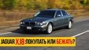 Jaguar XJ8 покупать или БЕЖАТЬ