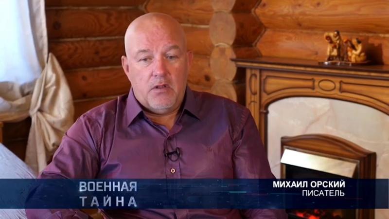 Военная тайна о ВОРАХ. Отрывки.