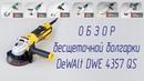Бесщеточная болгарка УШМ Dewalt DWE 4357 QS Brushless angle grinder - ОБЗОР