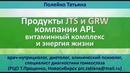 Полейко Т., Продукты JTS и GRW. Витаминный комплекс и энергия жизни