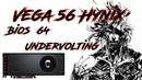 Как прошить VEGA 56 Hynix Bios VEGA 64 Undervolting Андервольтинг Тесты Test