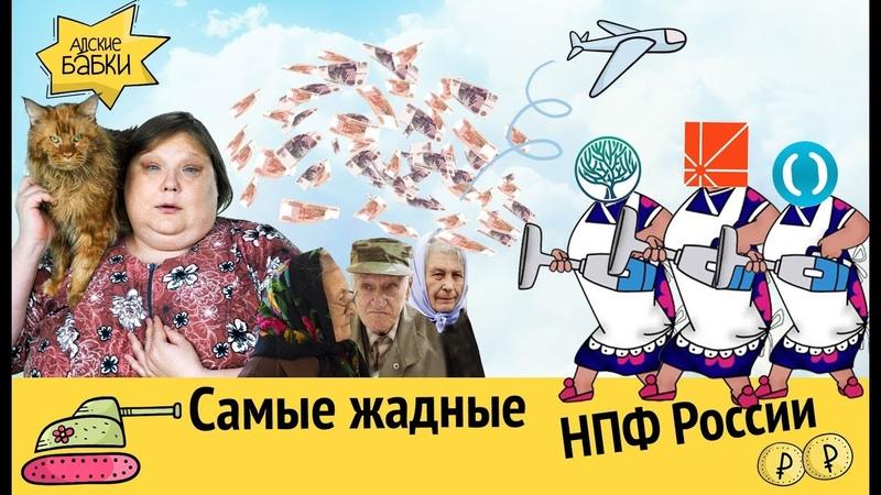 Самые жадные и бессовестные частные Пенсионные фонды России