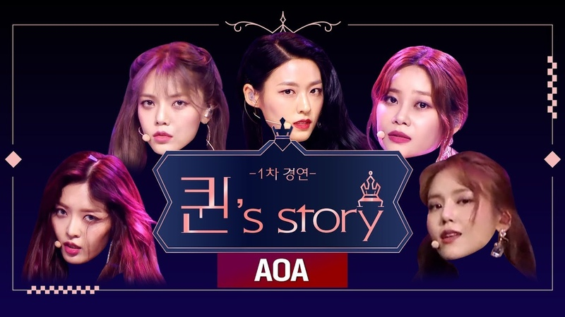 [퀸' Story] AOA '짧은 치마' @퀸덤 1차 경연(A Queen's Story : AOA 'Miniskirt' @Queendom 1st Battle)