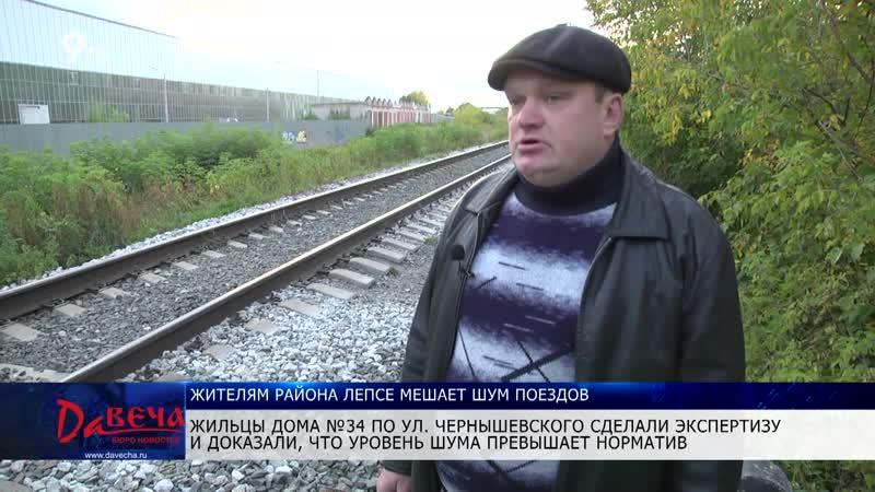 В Кирове жилые дома построены слишком близко к железной дороге