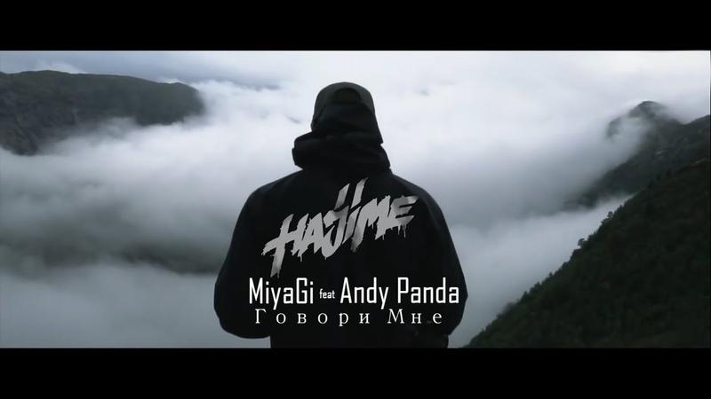 MiyaGi feat. Andy Panda - Говори Мне