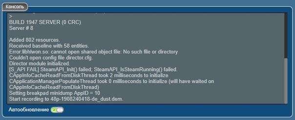 Подключение HLTV на сервер CS 1.6, изображение №4