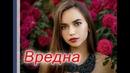Вредна українські весільні пісні