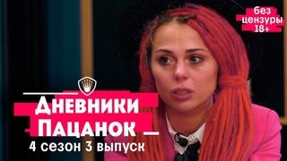 Пацанки 4. Выпуск 3. Дневники без цензуры