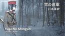 🎵🎌🎺 雪の進軍 (Yuki no Shingun) [Instrumental]