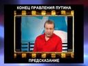 Конец правления Путина предсказание Сколько осталось Путину