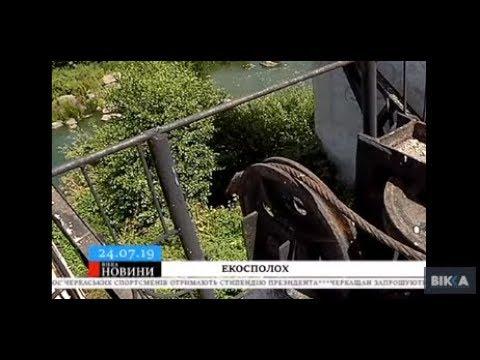 На Корсунщині місцеві почали самотужки й своїм коштом рятувати річку