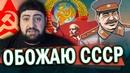 ЗА ЧТО СТОИТ ЛЮБИТЬ СССР жирный
