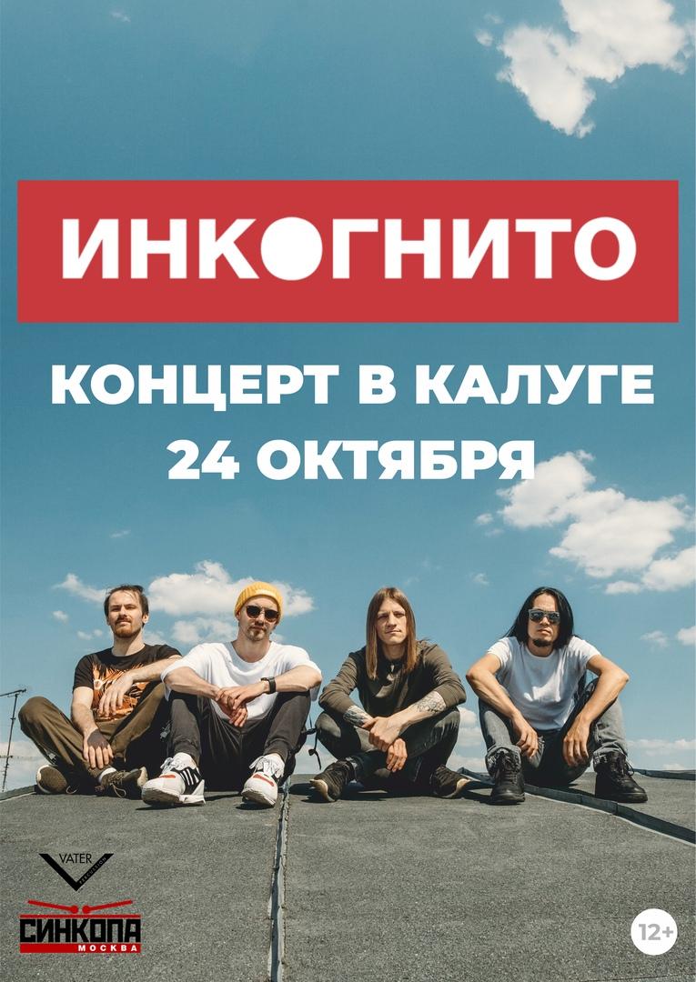 Афиша ИНКОГНИТО/Калуга/24.10.19