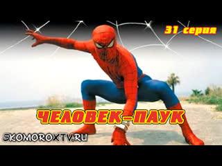 Человек-Паук / Toei Spiderman (31 серия) (озвучка SkomoroX)
