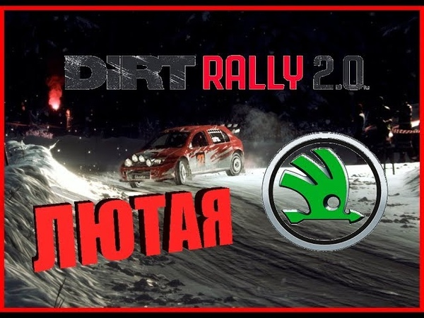 Dirt Rally 2.0 Skoda Fabia Rally ThrustMaster TMX Gameplay