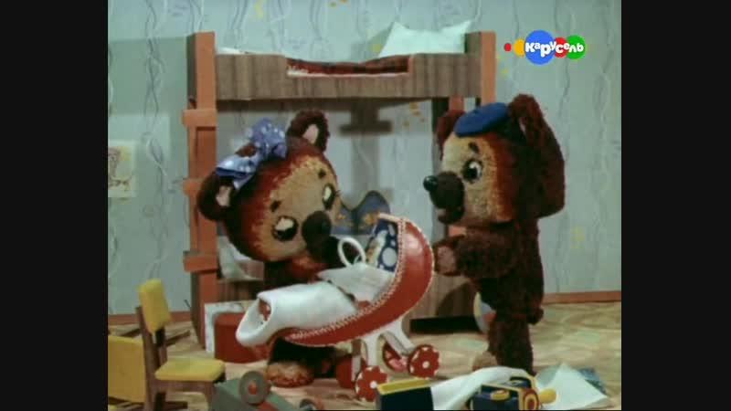 Два медвежонка 1977 реж Леонид Кощеников