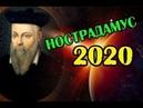 Нострадамус на 2020 год. Предсказания