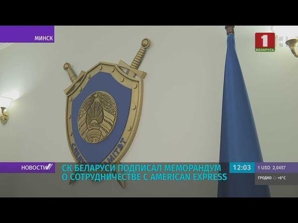 СК Беларуси будет сотрудничать с «American Express»