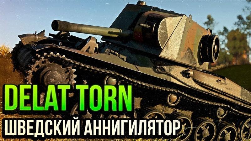 Delat Torn ШВЕДСКИЙ АННИГИЛЯТОР в War Thunder ОБЗОР
