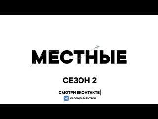 Четвёртая серия второго сезона тревел-шоу Местные  Нижний Новгород