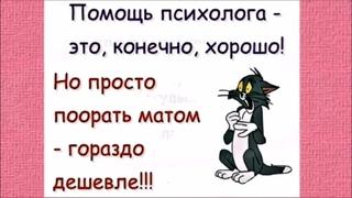 ЛУЧШИЙ анекдот дня!!! Ржачный юмор в картинках. Выпуск 5.