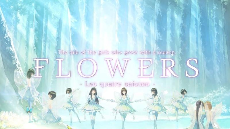 Nintendo Switch用ソフト「FLOWERS 四季」プロモーションムービー