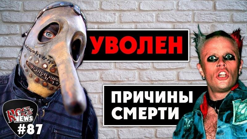 КРИС ФЕН УШЕЛ из группы SLIPKNOT Chris Fehn fired / почему КИТ ФЛИНТ сделал это? THE PRODIGY