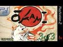 Longplay of Okami 3 3
