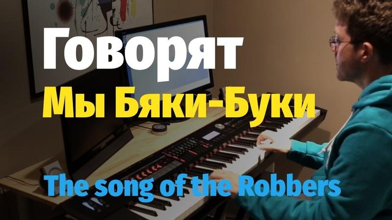 Песня разбойников Бременские Музыканты Говорят мы бяки буки The Song of the Robbers Piano