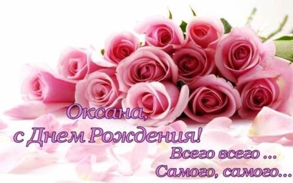 Поздравление оксана с днем рождения картинка