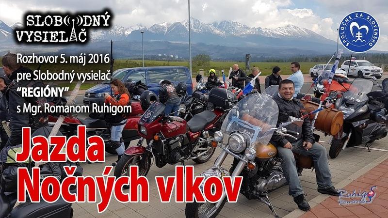 """Noční vlci opäť na Slovensku """"Cesta vítazstva Дороги Победы 2016"""""""