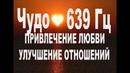 639 Гц Чудо тон Привлечение Любви улучшение Общения усиление Энергии в Сердечной чакре