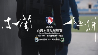 Taichung blue whale vs Kaohsiung Sunny Bank (11 april 2020)
