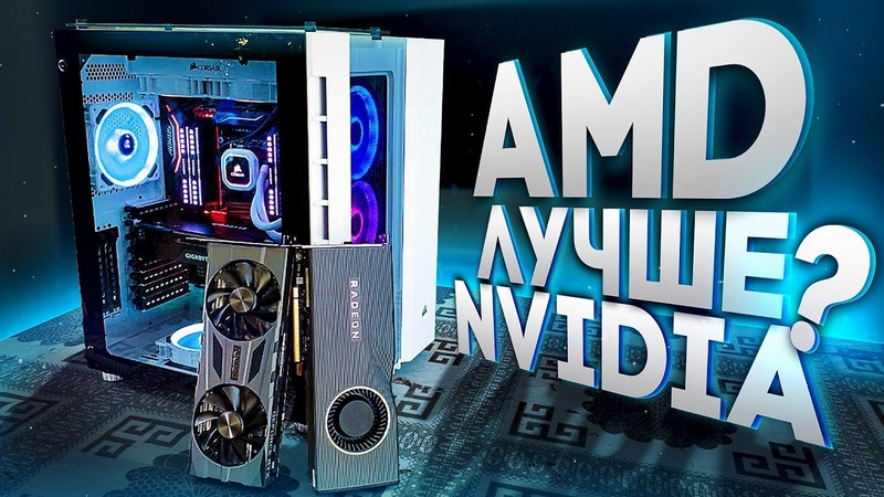 ПОБЕДА AMD🔥 над Nvidia ! RX 5700 XT vs RTX 2070 Super