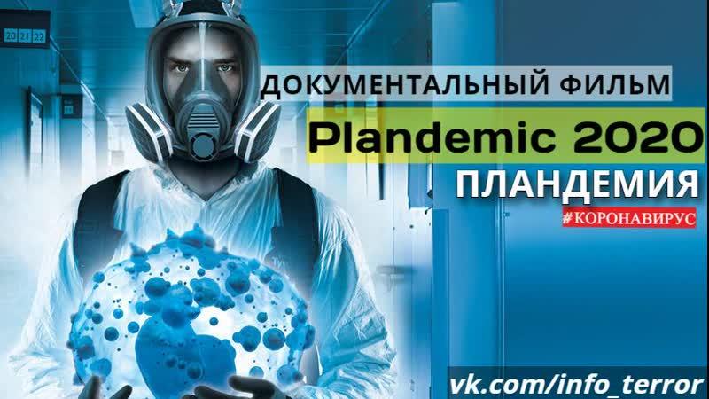 Пландемия Plandemic 2020