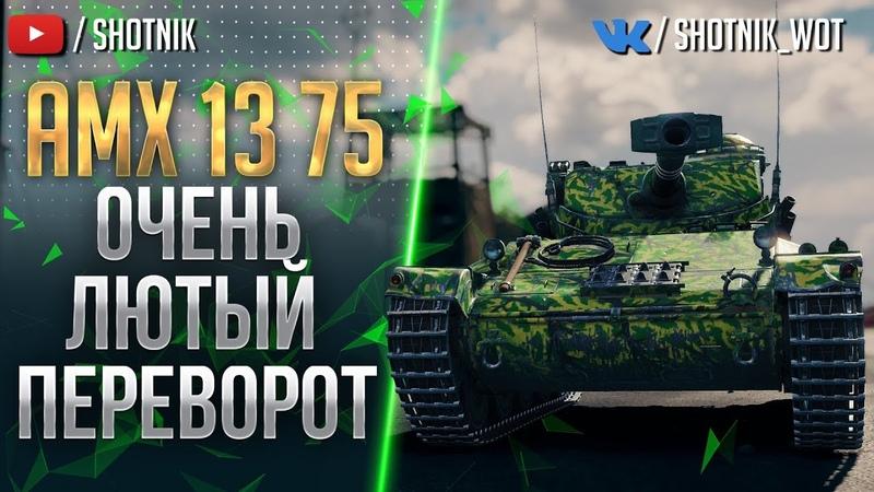 AMX 13 75 ОЧЕНЬ ЛЮТЫЙ ПЕРЕВОРОТ