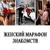 Женский марафон знакомств от Ирины Вербы