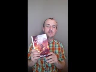 Книга про осознанные сны - Охотник на читеров